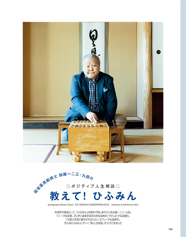 現役最高齢棋士 加藤一二三・九段のポジティブ人生相談 教えて!ひふみん