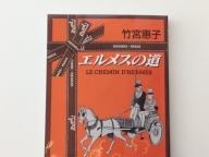 SPUR6月号 Topics!  エルメスの歴史を知るならこの一冊!