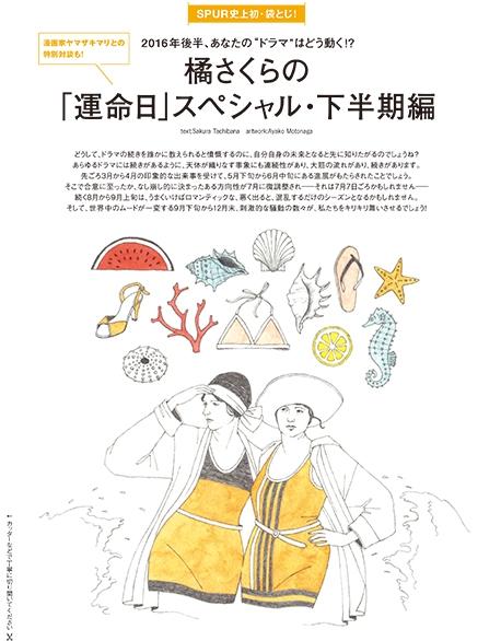 橘さくらの「運命日」スペシャル・下半期編