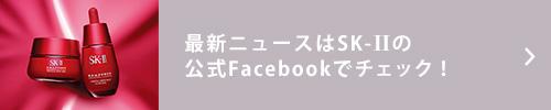 SK-Ⅱ公式facebookはこちら