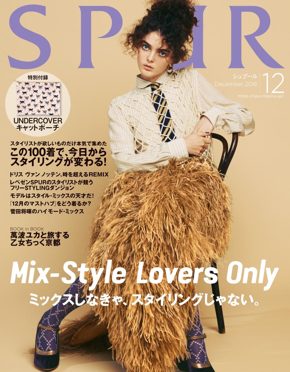 ミックスしなきゃ、スタイリングじゃない。-Mix-Style Lovers Only-