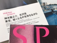 神木隆之介さん&吉沢亮さん登場、「東京、暗くなるのを待ちながら」 #SPUR11月号