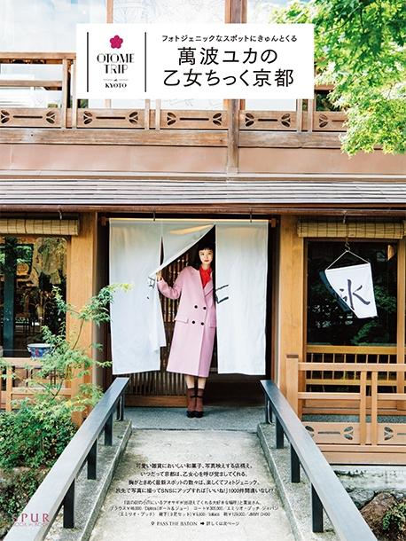 萬波ユカの乙女ちっく京都