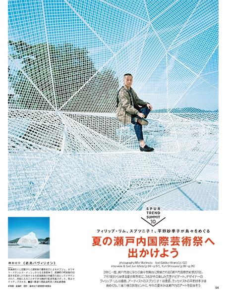 夏の瀬戸内国際芸術祭へ出かけよう