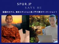 【YouTube連載】話題のホテル、東京エディション虎ノ門に潜入。エディター岡部が妄想ワーケーション。