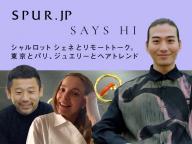 【YouTube連載】シャルロット シェネとリモートトーク。東京とパリ、ジュエリーとヘアトレンド
