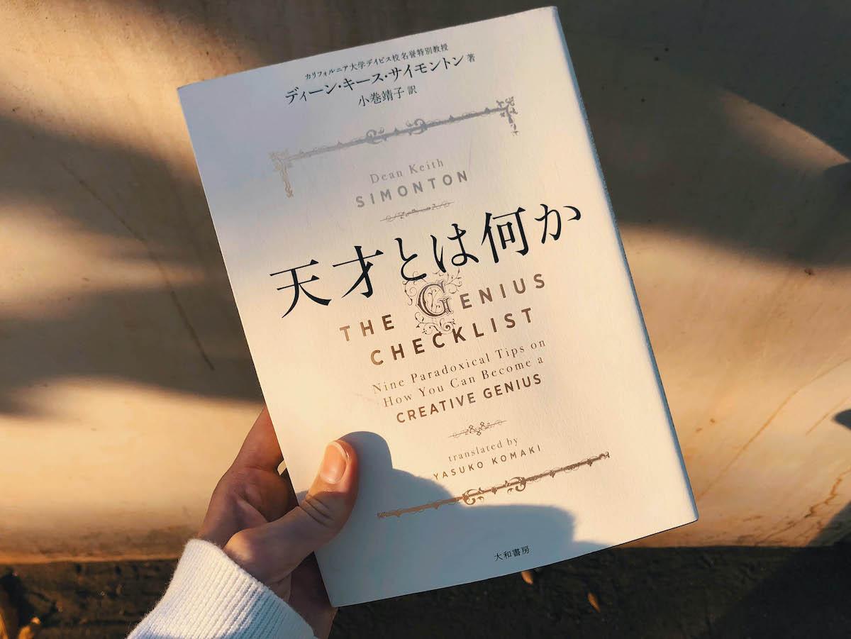 「橋本愛が最近買ったもの」『天才とは何か』(大和書房)ディーン・キース・サイモントン著