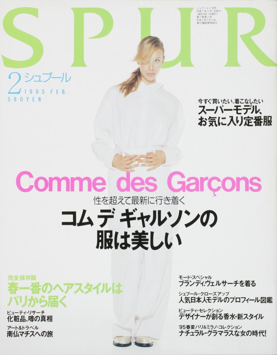 Comme des Garçons ― コム デ ギャルソンの服は美しい ―