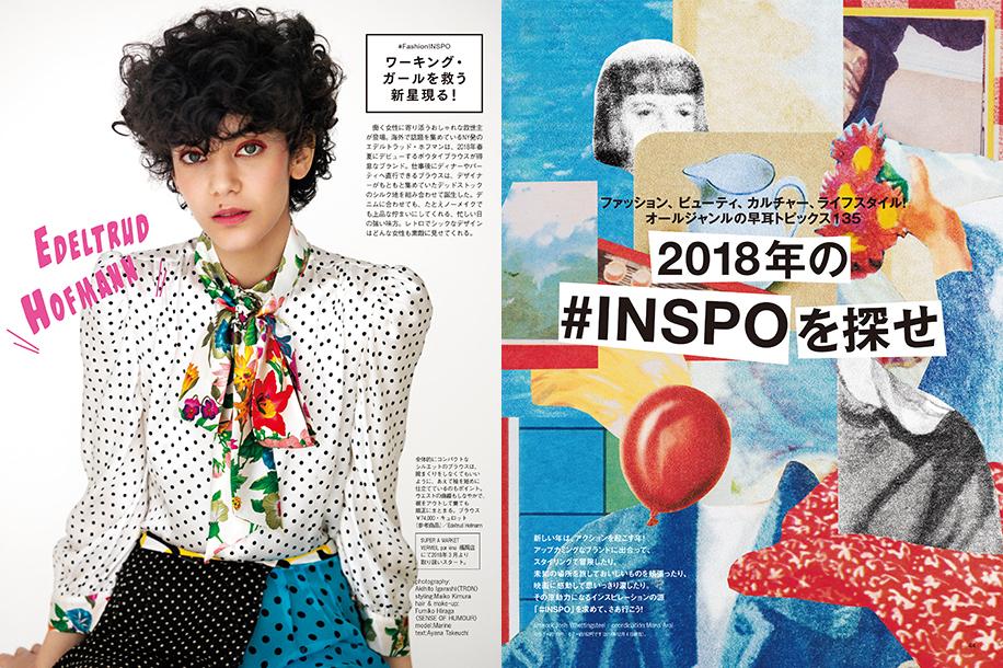2018年の#INSPOを探せ