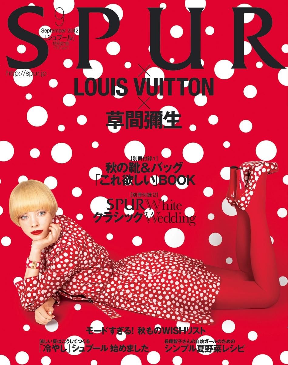 SPUR × LOUIS VUITTON × 草間彌生