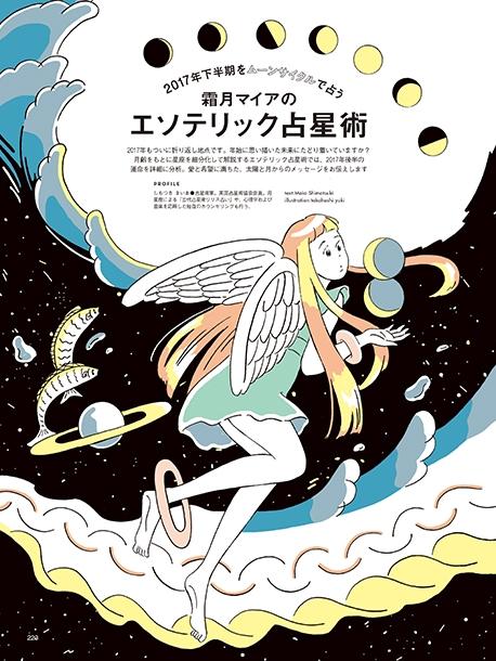 霜月マイアのエソテリック占星術
