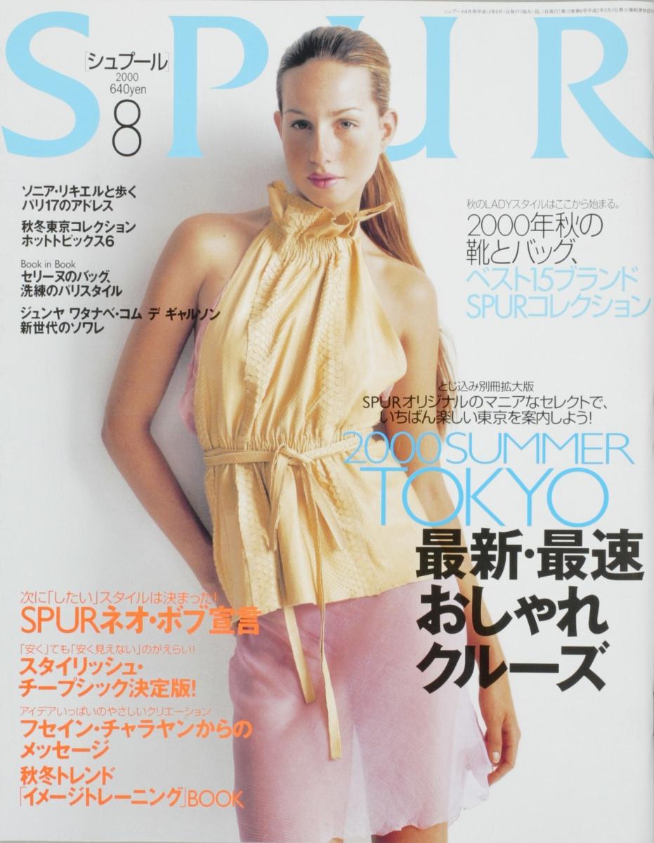 2000 SUMMER TOKYO ― 最新・最速 おしゃれクルーズ ―