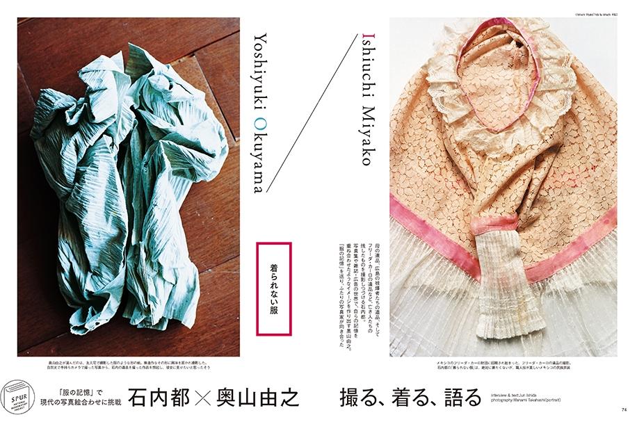 石内都×奥山由之 「服の記憶」を撮る、着る、語る