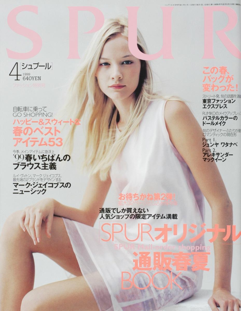 SPURオリジナル 通販春夏BOOK