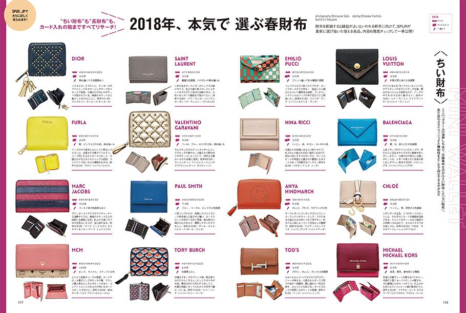 2018年、本気で選ぶ春財布