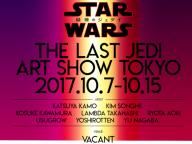 スター・ウォーズ好き必見! 『STAR WARS THE LAST JEDI ART SHOW TOKYO』が開催中!