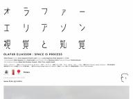 現代アートシーンの最重要人物オラファー・エリアソンのドキュメンタリー映画が公開!