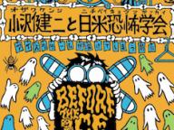 小沢健二と伊勢丹〈TOKYO解放区〉による、大人が楽しめるハロウィーンのお店が限定オープン!