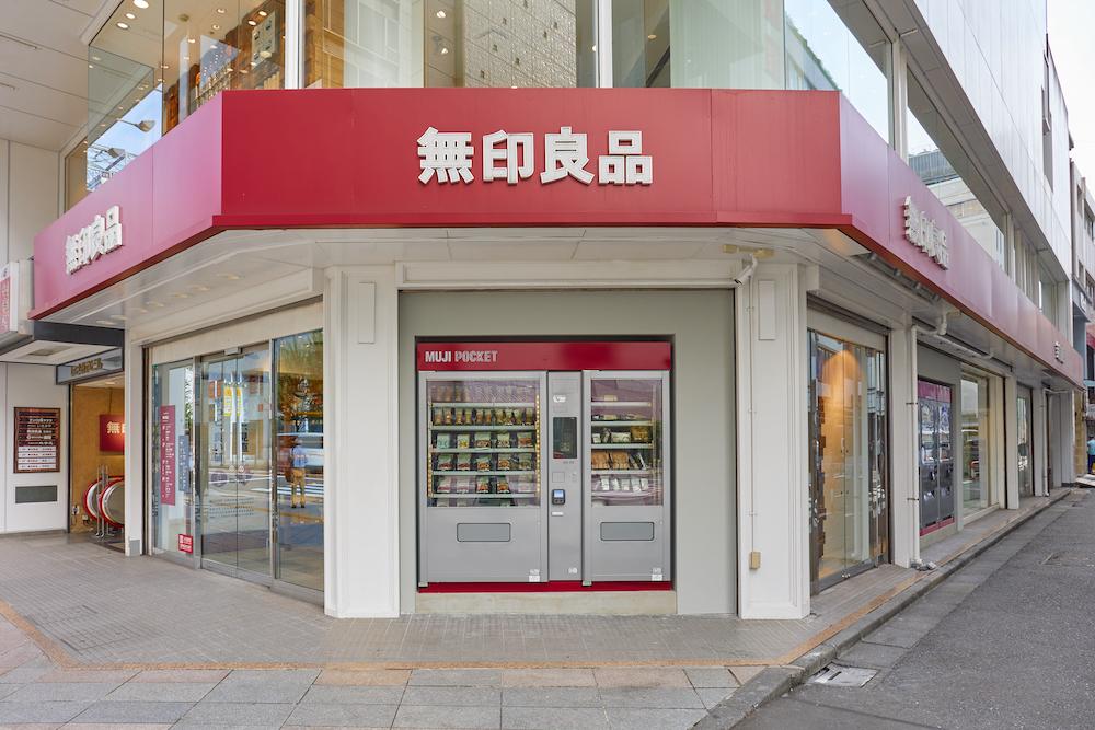 添付の外には24時間利用できる自動販売機「MUJI POCKET」も5台設置。