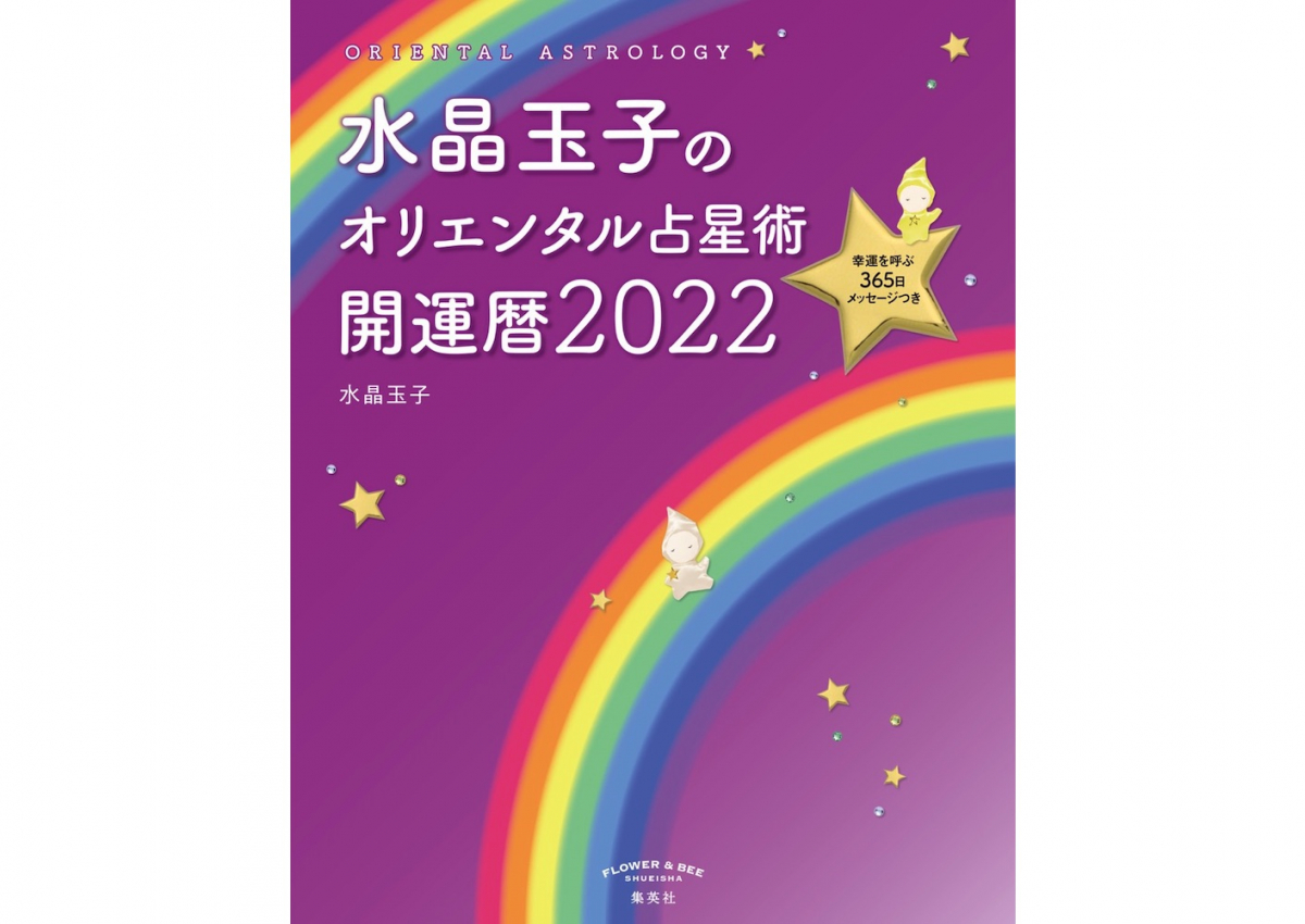 『水晶玉子のオリエンタル占星術 幸運を呼ぶ365日メッセージつき 開運暦2022』¥1,650 2021年10月15日(金)発売予定