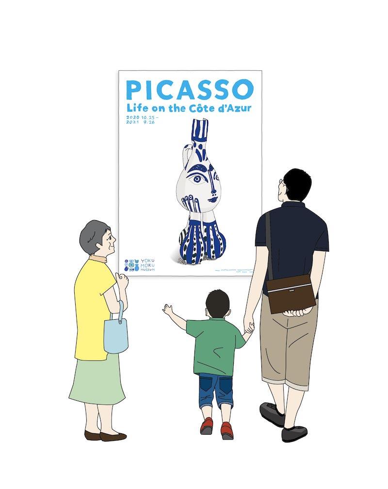 第一弾展覧会「ピカソ:コート・ダジュールの生活」は2020年10月25日(日)〜2021年9月26日(日)に開催。