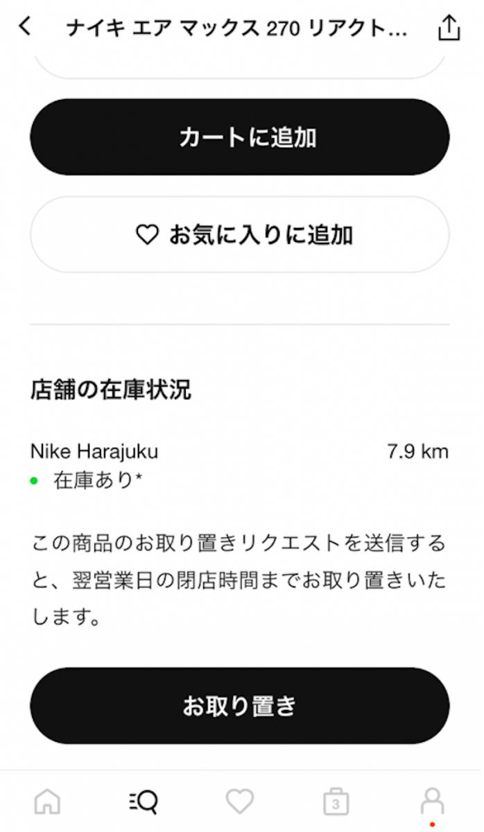 「NIKEアプリ」があれば在庫状況も随時チェックできる。