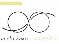 自分の身体を知り、ライフプランを考えるきっかけに。フェムテック関連の無料オンラインイベント「michi kake at online」、5日連続で開催