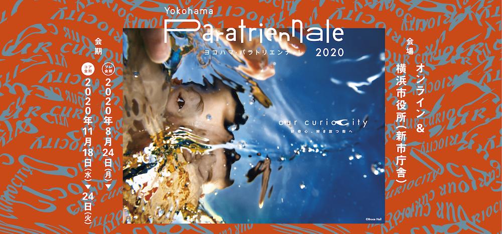 「ヨコハマ・パラトリエンナーレ2020」のキービジュアル。ブルース・ホールが自閉症の息子が水を掴もうとする瞬間を捉えた写真が使われている。