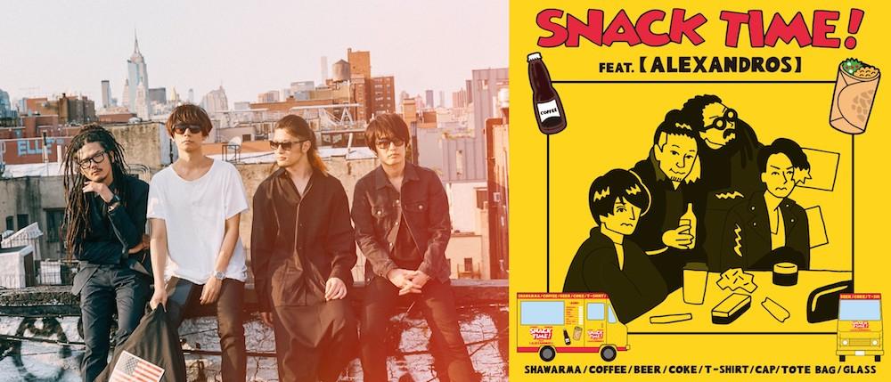 11月21日(水)に7thアルバム「Sleepless in Brooklyn」をリリースする[ALEXANDROS]との異色コラボイベント「SNACK TIME! feat. [ALEXANDROS]」。美味しい屋台料理と貴重なコラボグッズが限定販売される。
