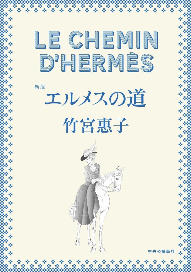 新版『エルメスの道』 竹宮惠子 著/中央公論新社 刊 価格:¥1,600
