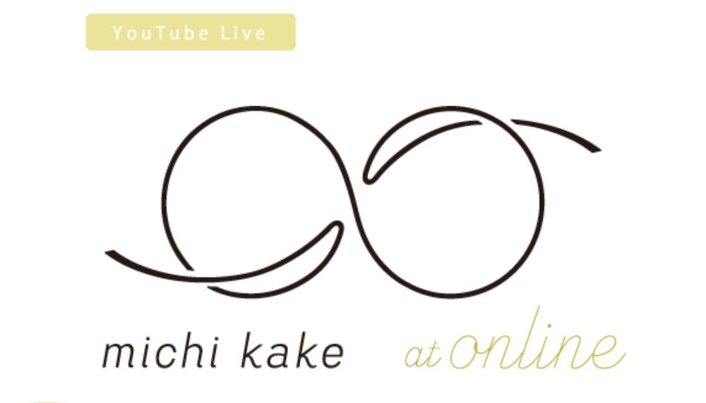 YouTube Liveによるオンライン配信。先着100名限定だが、1時間前までの申し込みで無料視聴できる。
