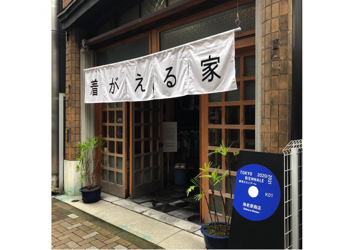 西尾美也が「着替える家」を展開する、神田須田町の海老原商店。