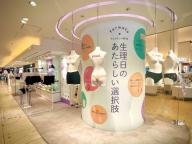 西武渋谷店A館で「Femtech WEEK」開催。フェルマータのポップアップストアも登場!