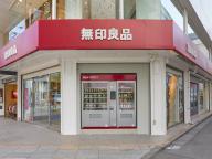 24時間自販機で無印が買える!「MUJI 新宿」と「無印良品 新宿」が同時リニューアル
