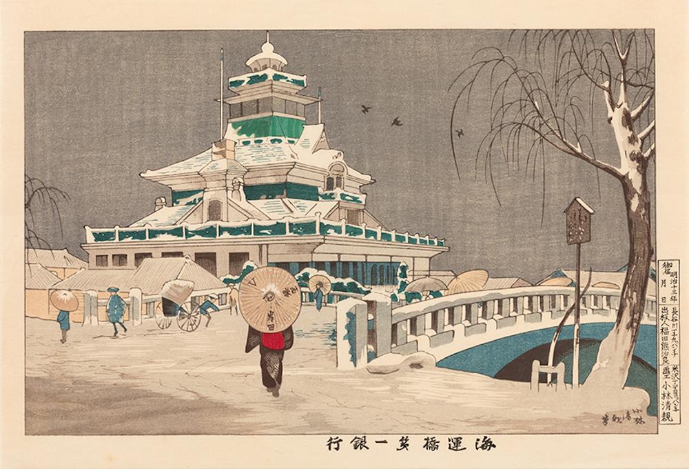 小林清親「海運橋 第一銀行雪中」平成の新版 大判錦絵 所蔵:清水建設