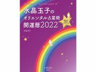 水晶玉子先生が2022年の開運の鍵を語り尽くす!オンライントークイベント「水晶玉子の開運HAPPY LIVE」開催