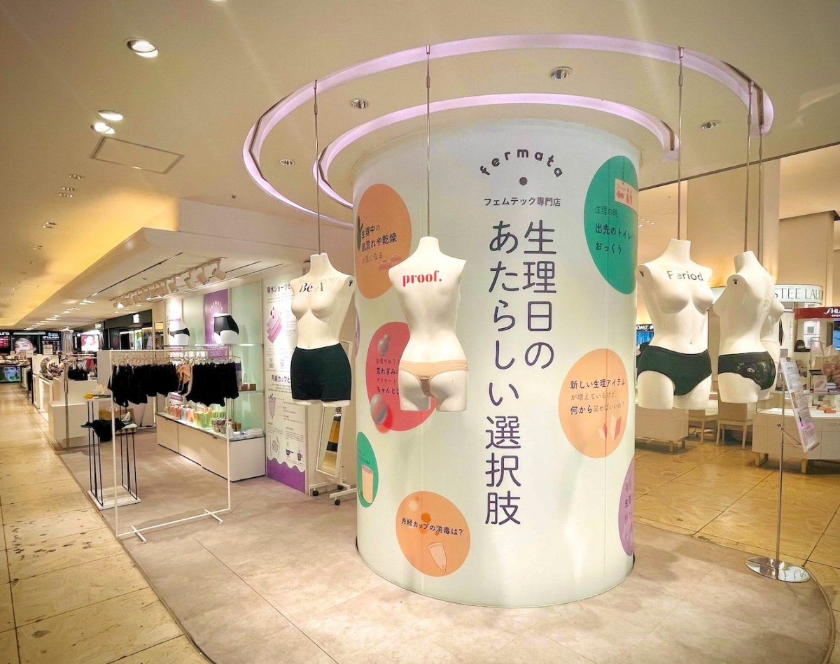 A館1階=プロモーションスペースの「fermata store in SEIBU SHIBUYA 〜 生理日のあたらしい選択肢」。入口からすぐの目立つコーナーに吸水ショーツが!