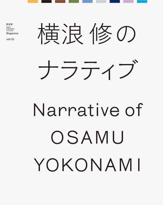 『横浪 修のナラティブ Narrative of Osamu Yokonami(PPF Magazine vol.01)』On-Point Design ¥4,290