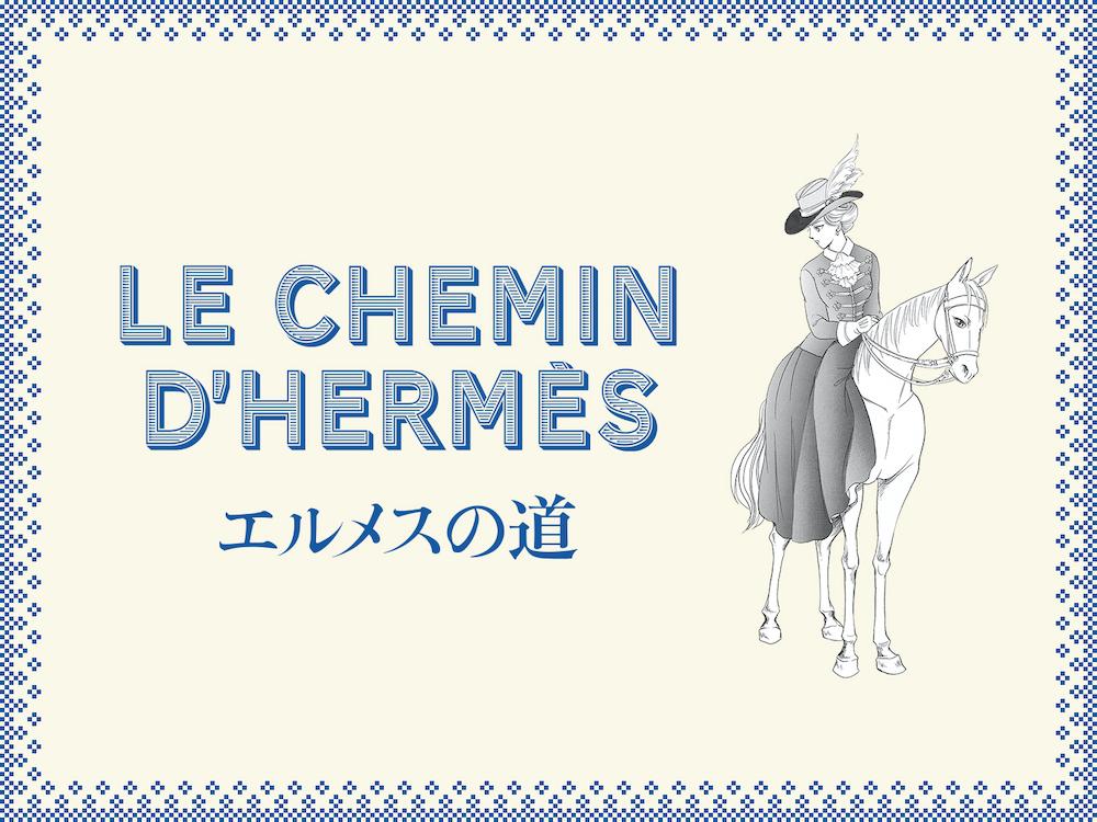 竹宮惠子が新たに63ページを描き下ろした新版『エルメスの道』。