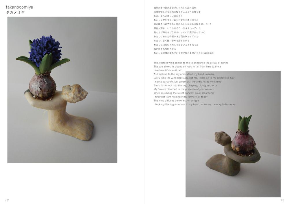 「here and there vol.3」の誌面の一部。掲載されているのは陶器、紙粘土、絵画、版画、詩歌などの作品で知られるタカノミヤによる作品