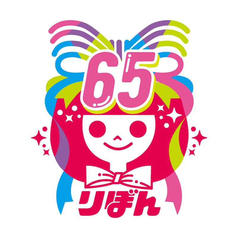 「りぼん」創刊65周年を記念してデザインした、あたらしい「りぼんちゃん」マーク。キラキラ度がアップ!