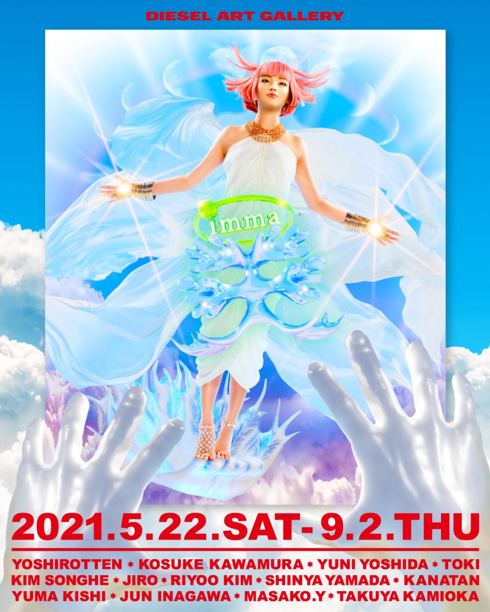 「imma天」のメインビジュアル。文字のないものはポスター(B2/ ¥2,750)とポストカード(A5/¥550)として販売されている。
