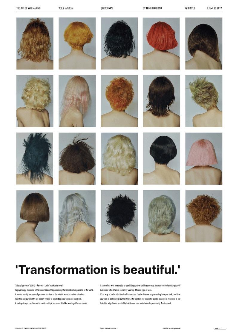 """ヘアスタイリストとして世界で活躍する河野富広によ る、ウィッグのインスタレーション「The Art of Wig Making vol.2 in Tokyo """"PERSONAS""""」も開催。"""