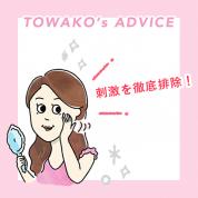 """【お悩み 1】#StayHome&リモートワークでPCやスマホの見過ぎ⁉︎ 目もとに""""老け感""""が…"""