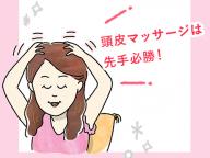 【お悩み 3】白髪や、ボリュームダウン...髪の元気がなくなってきた!