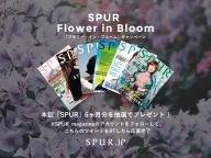 【特別企画】フォロー&リツイートで本誌『SPUR』6ヵ月分を10名様にプレゼント!
