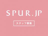 【求人】 「 SPUR.JP 」のエディター(業務委託)を募集
