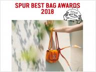 SPUR BEST BAG AWARD 2018:輝け!! SPURバッグ大賞【PART2】