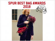 SPUR BEST BAG AWARD  2018:輝け!! SPURバッグ大賞【PART1】