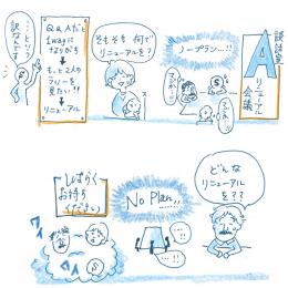 今月の話す人:杏/お題:初体験について